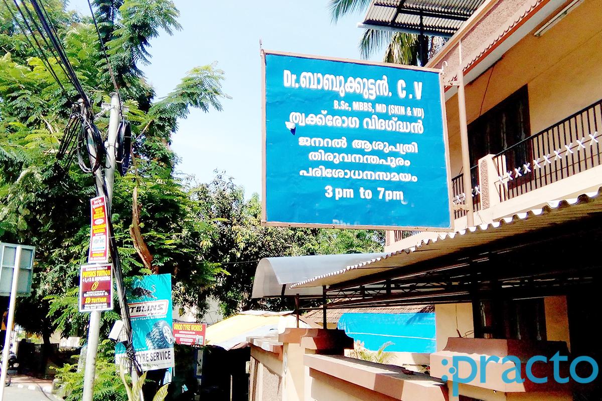 Best Skin Clinics in Thiruvananthapuram - Book Appointment